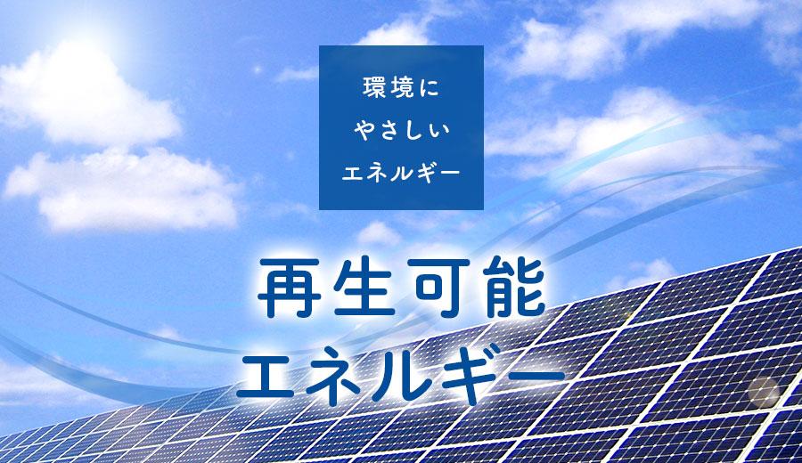 環境にやさしい再生可能エネルギー